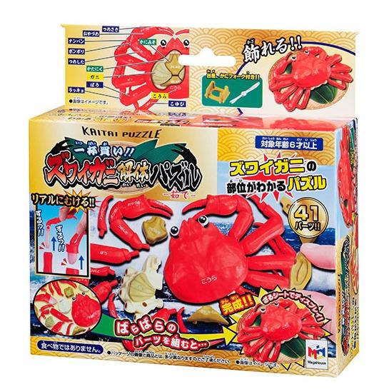 Megahouse | 百萬屋 | 代理版 | 買一整隻帝王蟹!帝王蟹拼圖 | 趣味桌遊