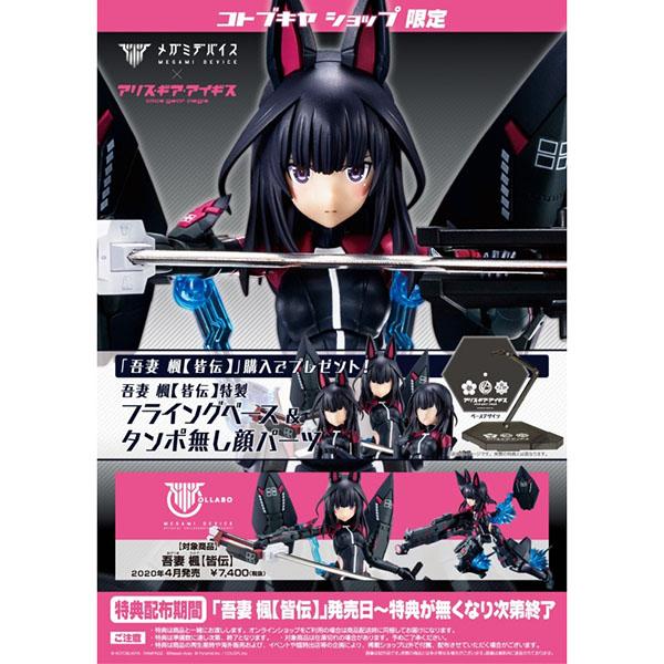 KOTOBUKIYA 壽屋 | 代理版 | Megami Device 女神裝置 X Alice gear aegis 吾妻楓 | 皆伝 | 組裝模型 | 特典版 (預訂2020年4月)