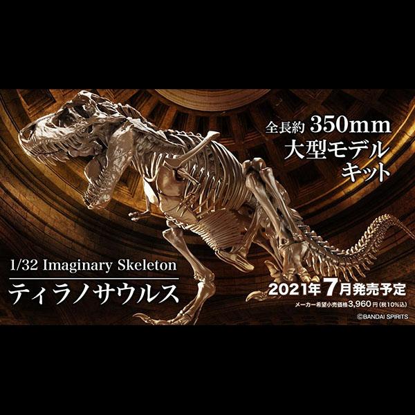 BANDAI 萬代 | 1/32 幻想骨骼系列 | 暴龍 | 組裝模型 (預訂2021年7月)