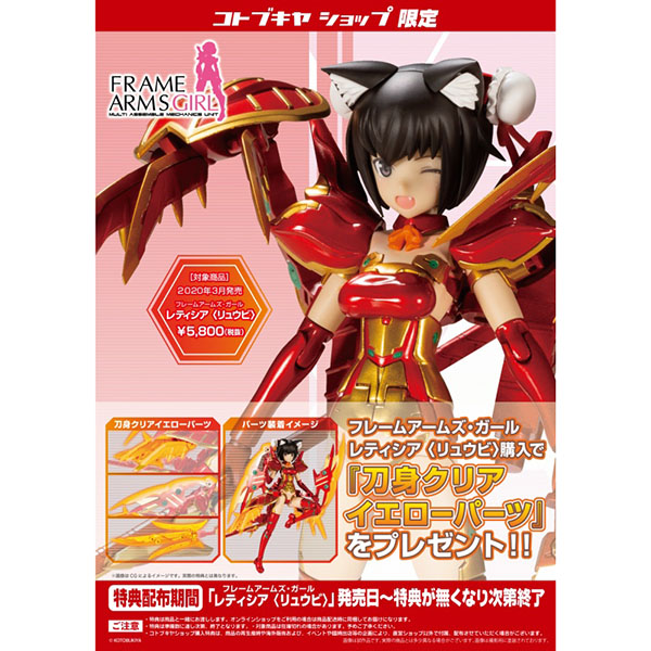 KOTOBUKIYA 壽屋 | 代理版 | Frame Arms Girl 骨裝機娘 | 蕾緹西亞 | 龍尾 | 組裝模型 | 特典版 (預訂2020年3月)