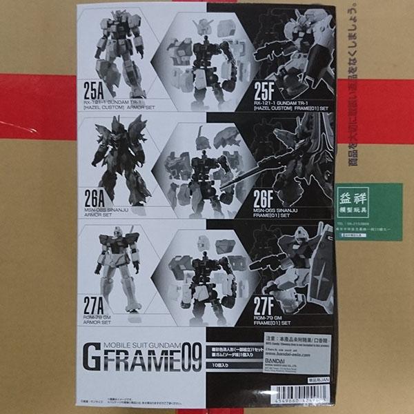 BANDAI 萬代 | 代理版 | 機動戰士鋼彈 | G-FRAME 09 全六種 | 1中盒10入販售