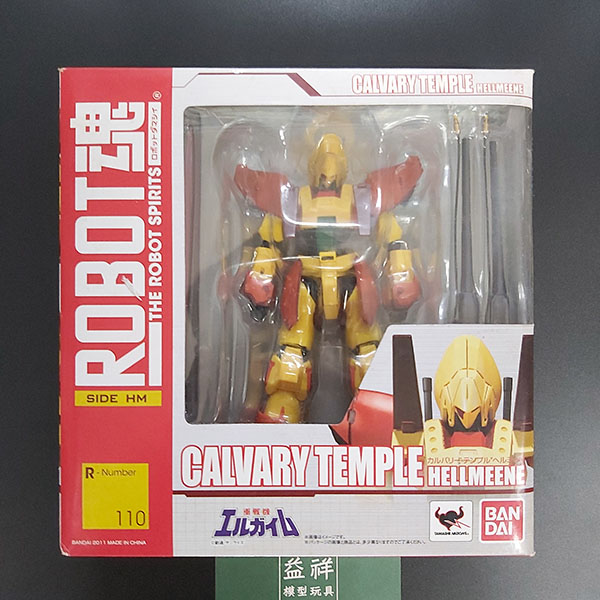 BANDAI 萬代   ROBOT魂 #110 重戰機 CALVARY TEMPLE HELLMEENE