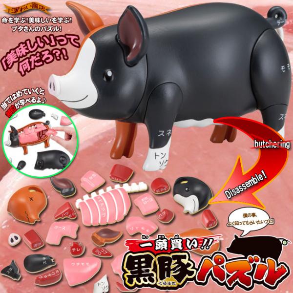 Megahouse 百萬屋 | 代理版 | 買一頭豬!黑毛豬趣味拼圖 | 趣味桌遊 趣味,桌遊,豬,黑豬