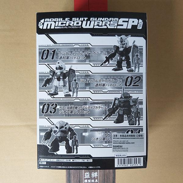 BANDAI 萬代 | 機動戰士鋼彈 | 微型戰場(MICRO WARS)-微型戰場 SP 全4種 | 1中盒8入販售