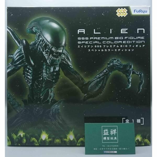 FURYU 日版 電影 異形 Alien SSS 公仔 特別色 26cm