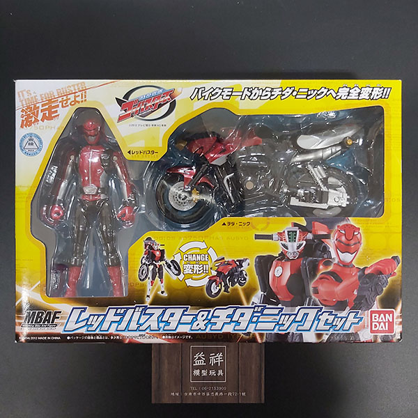 BANDAI 萬代 | MBAF 特命戰隊 | Go Busters RED BUSTER & 豹田・尼克 | 套組