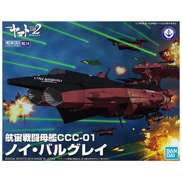 BANDAI 萬代 | MECHA COLLECTION 宇宙戰艦大和號2202 | 航宙戰鬥母艦 CCC-01 | 新巴爾格雷 | 組裝模型