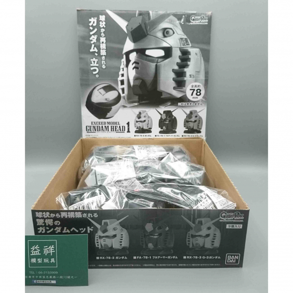 BANDAI 代理版 機動戰士鋼彈 EXCEED MODEL 鋼彈頭 第一彈(盒玩VER.) 全3種 一套3入販售