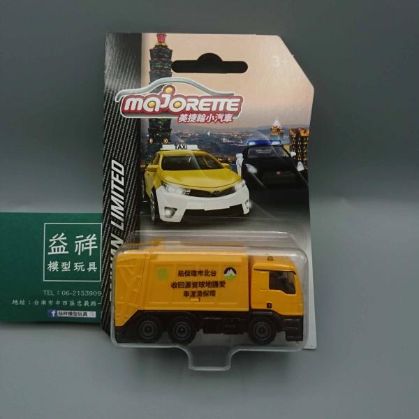 Majorette 代理版 美捷輪國際款-台灣限定垃圾車款