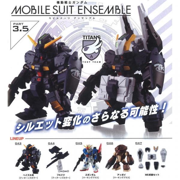 機動戰士鋼彈 重裝X重奏 MOBILE SUITE ENSEMBLE 3.5 (盒玩VER.)全5種 1中盒10入販售 鋼彈,gundam,盒玩