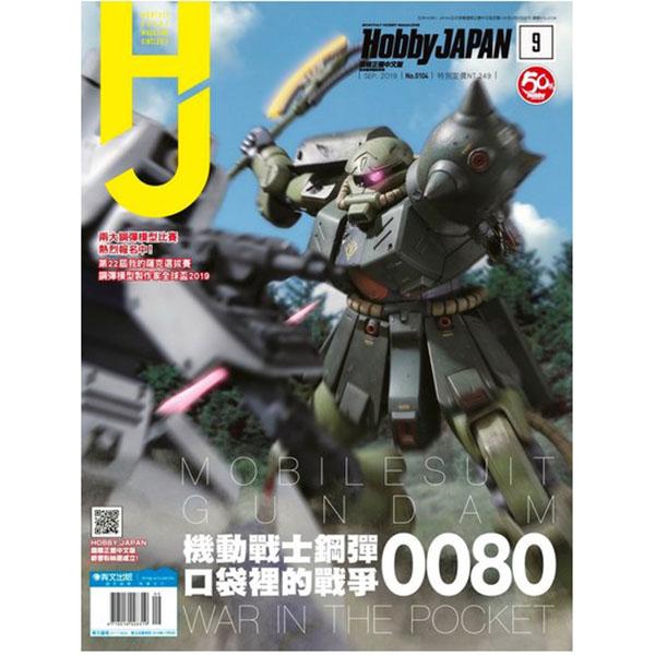 HOBBY JAPAN 月刊2019年 | 9月號 | 繁體中文版