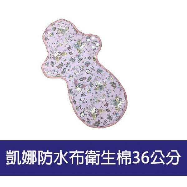 凱娜防水布衛生棉36公分(顏色隨機)
