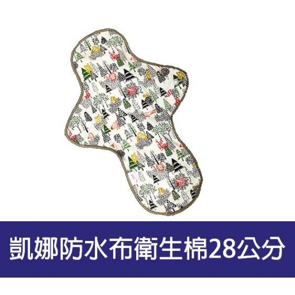 凱娜防水布衛生棉28公分(顏色隨機)