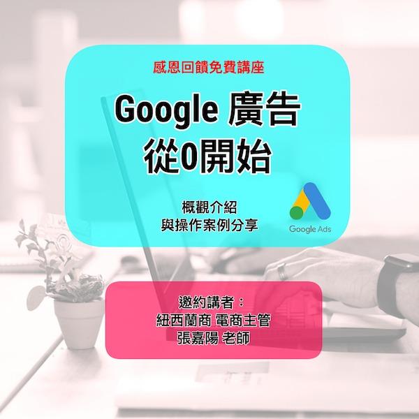 【感恩回饋免費講座】Google廣告從0開始--概觀介紹與操作案例分享