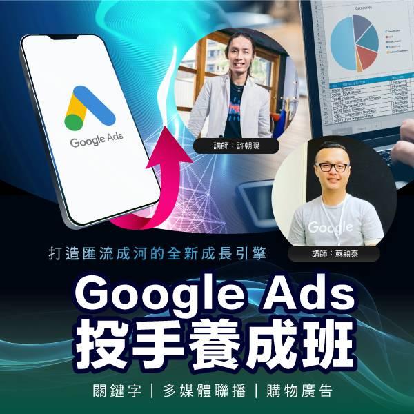 實戰技能養成|Google Ads 投手養成班(連續四週共 16hrs) Google Ads
