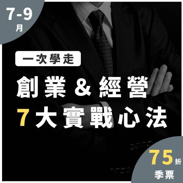 7大創業/經營者實戰心法,一次學走!週四實戰家之夜 2021 第三季 75 折季票