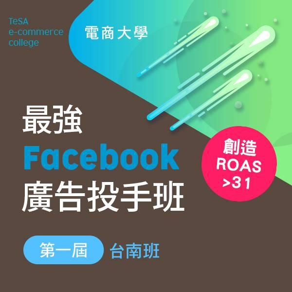 【電商大學-第一屆台南班】Facebook廣告投手班(4/13開課)|晚鳥價$34,999 電商大學,FB,廣告,ROAS