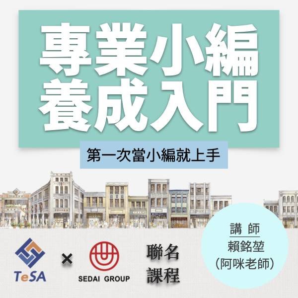 TeSA X 大學埕系列 專業小編入門養成