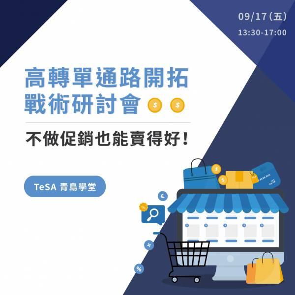 【線上參與】不做促銷也能賣得好!9/17(五)高轉單通路開拓戰術研討會