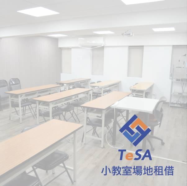 TeSA 小教室場地租借
