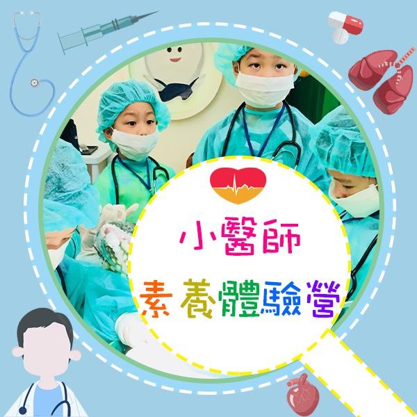 8月份|小醫師素養體驗營|電商爸媽暑假放假去!