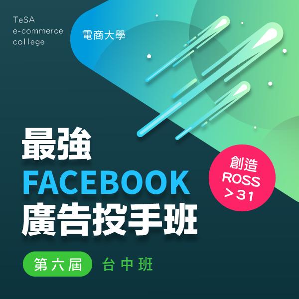 【電商大學-第六屆台中班】Facebook廣告投手班(11/17開課 ) 電商大學,FB,廣告,ROAS