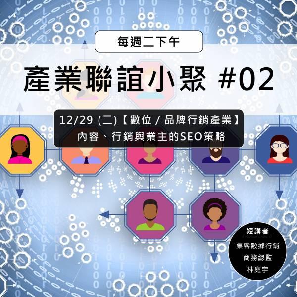 12/29  產業聯誼小聚 #02【數位/品牌行銷】內容、行銷與業主的SEO策略