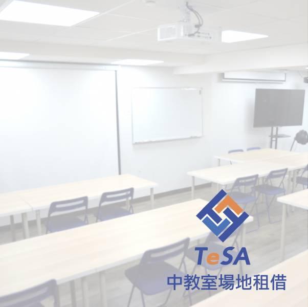 TeSA 中教室場地租借