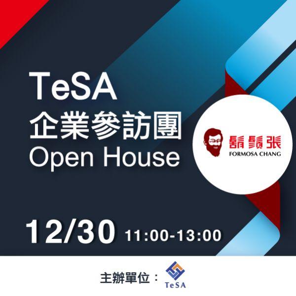 TeSA 企業參訪團(限定版)-12/30 (一) 鬍鬚張