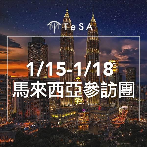 4天3夜馬來西亞跨境電商參訪團 確定出團  跨境,電商,馬來西亞,參訪