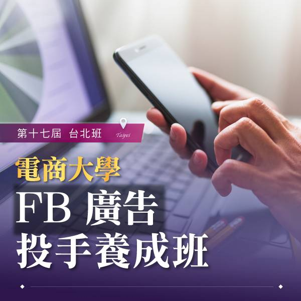 實戰技能養成|Facebook 廣告投手班(連續五週共 31.5 hrs) Landing Page, 銷售頁面
