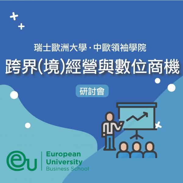【瑞士歐洲大學 • 中歐領袖學院】跨界(境)經營與數位商機研討會 瑞士歐洲大學