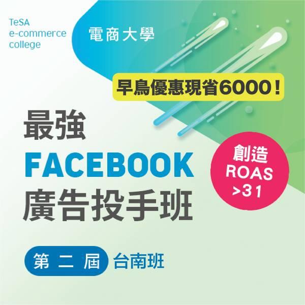 【電商大學-第二屆台南班】Facebook廣告投手班(11/24開課) 電商大學,FB,廣告,ROAS