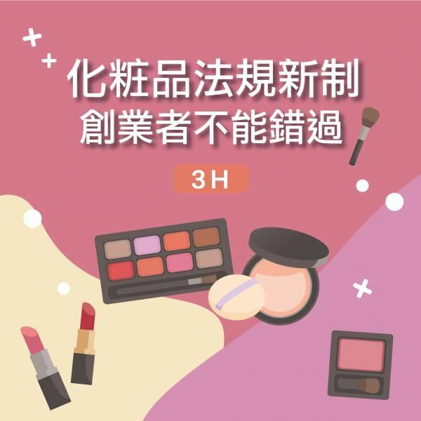 化粧品法規新制-創業者不能錯過 | 早鳥價1600元