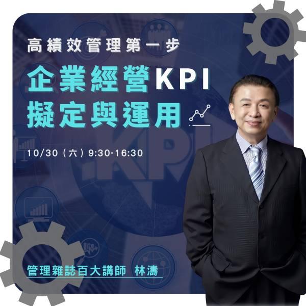 【線上參與】10/30(六)高績效管理第一步!企業經營KPI擬定與運用