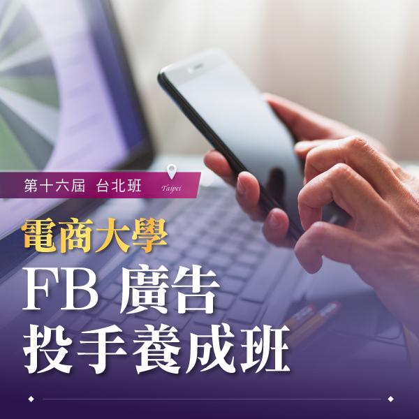 實戰技能養成|Facebook 廣告投手班(連續五週共 24hrs) Landing Page, 銷售頁面
