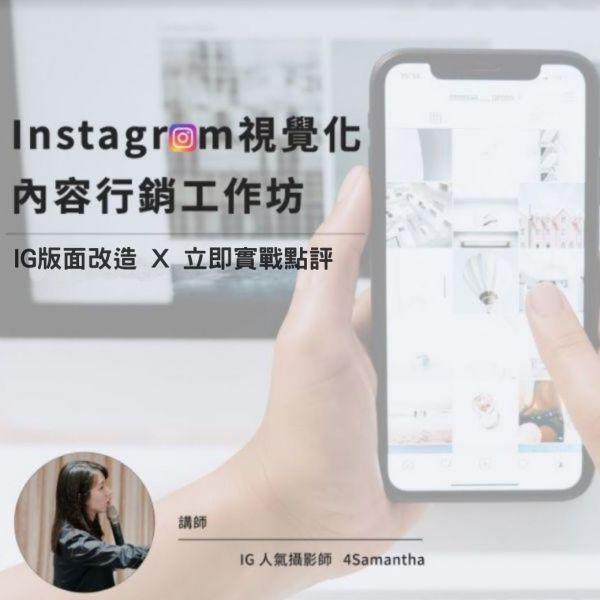 (線上課) 第十三期 Instagram 視覺化內容行銷工作坊(4H)