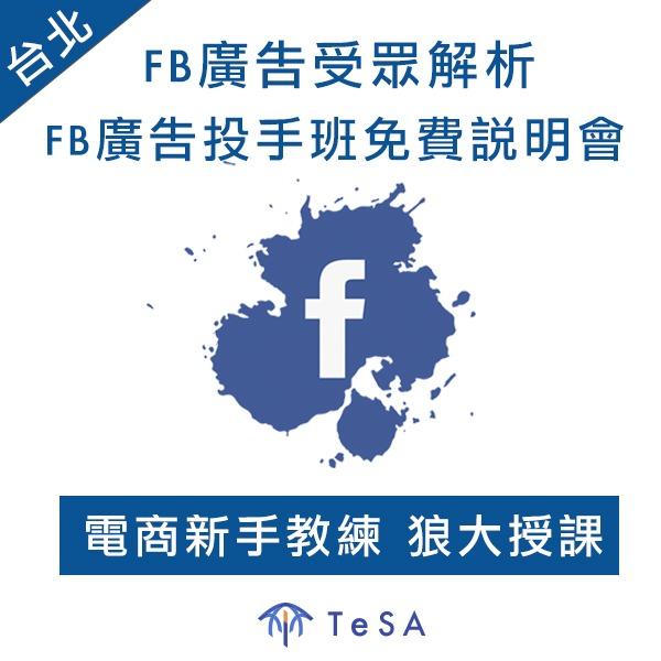 【感恩回饋免費講座】FB廣告受眾解析 FB廣告投手班免費說明會