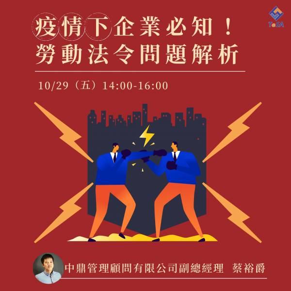 【線上參與】疫情下別讓勞資糾紛上身!10/29(五)企業必知的勞動法令問題解析