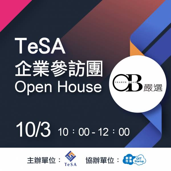TeSA企業參訪團-10/3(四)OB嚴選