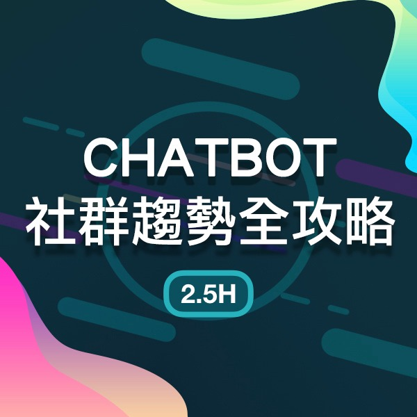 0603(一)Chatbot 社群趨勢全攻略