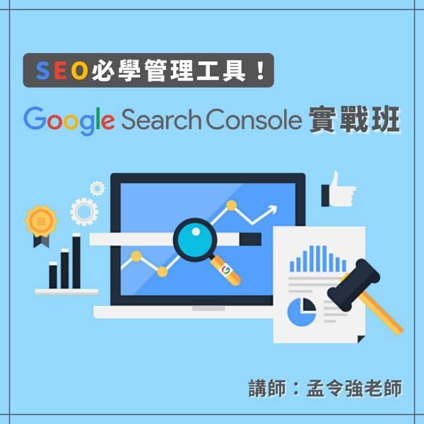 4/24 SEO必學管理工具!Google Search Console實戰班