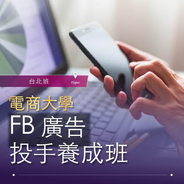 實戰技能養成|Facebook 廣告投手班(共 33.5 hrs)兩人套票優惠中 Landing Page, 銷售頁面