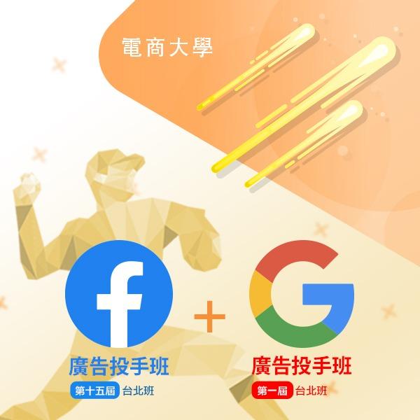最強投手養成:FB+Google投手班合購優惠價 49,998元 電商大學,FB,廣告,ROAS