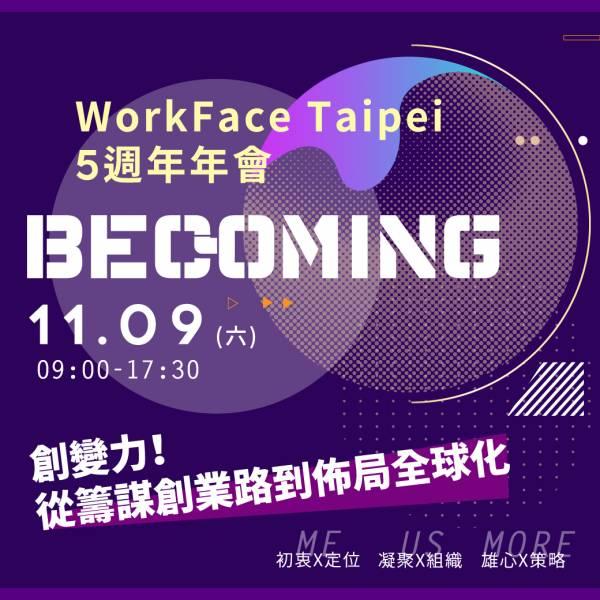 WorkFace Taipei 五週年年會