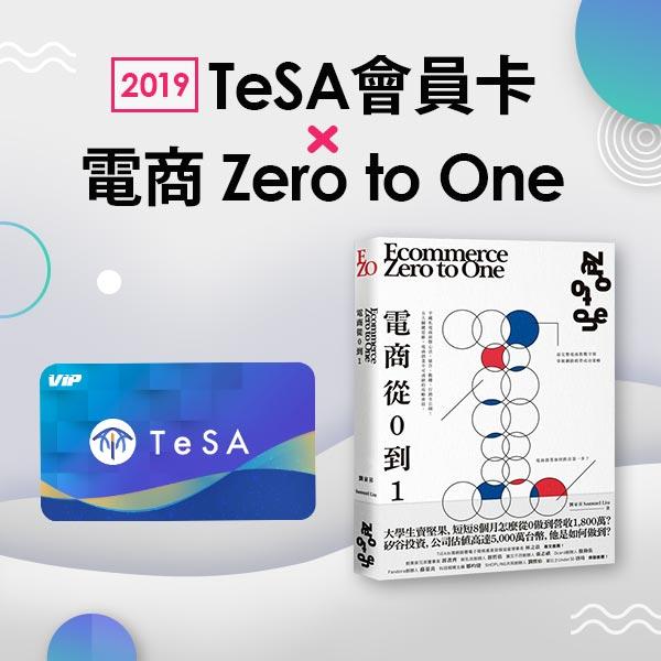 【2019年度好書推薦】2019TeSA會員卡 x 電商0到1 TeSA會員卡,電子商務
