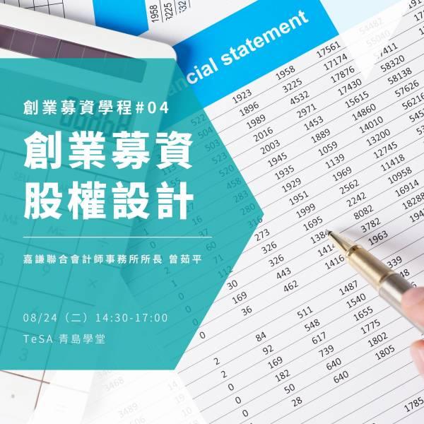 【創業募資學程 #04】8/24(二)創業募資的股權設計