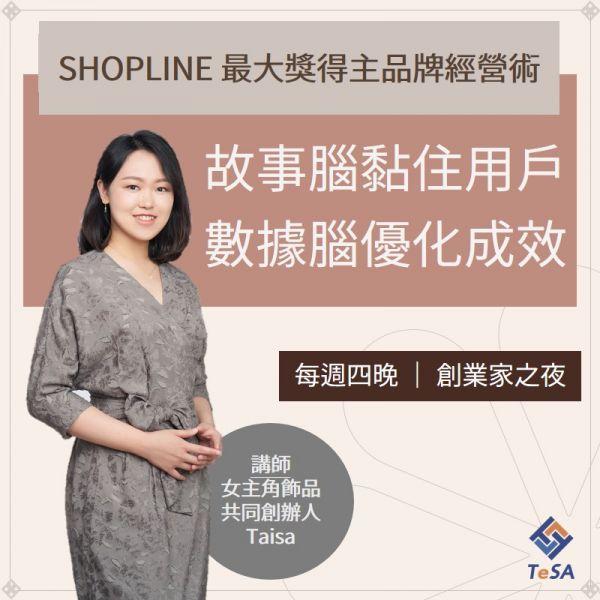 10/15 SHOPLINE 最大獎得主品牌經營術,故事腦黏住用戶、數據腦優化成效 - 女主角飾品共同創辦人 Taisa