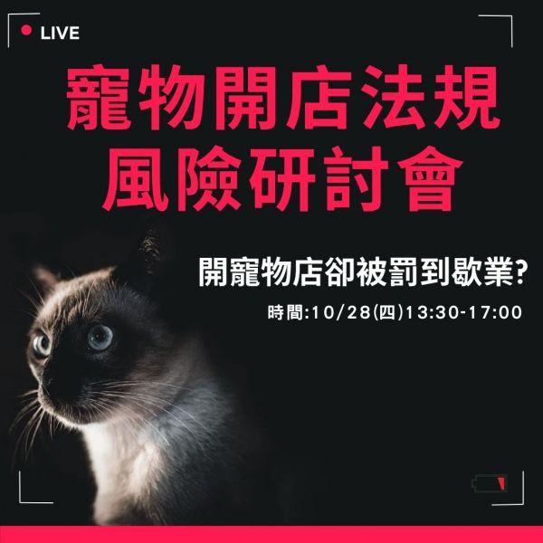 【線上參與】別害你的寵物店一夕歇業!10/28(四)寵物開店法規風險研討會