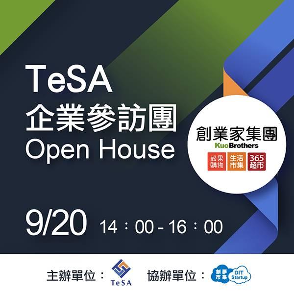 TeSA企業參訪團-9/20(五)創業家兄弟